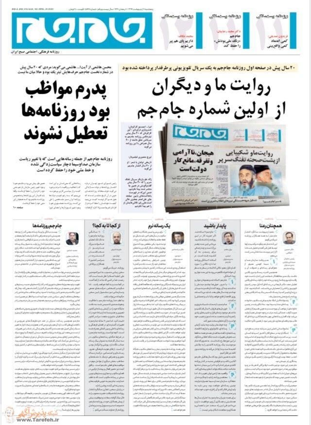 روزنامه جامجم