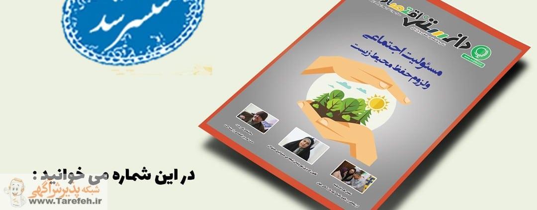 مجله شماره 9 دانستنی اقتصاد منتشر شد
