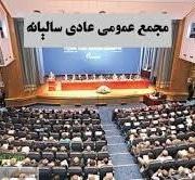 چاپ آگهی مجمع عمومی