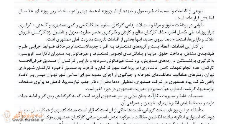 بیانیه انجمن صنفی کارکنان همشهری