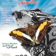 چاپ آگهی شرکت مگا موتور
