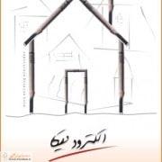 چاپ آگهی شرکت الکترود میکا