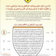 چاپ آگهی شرکت ایران خودرو