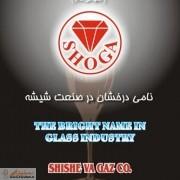 چاپ آگهی شرکت شیشه شوگا
