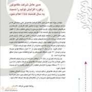 چاپ آگهی شرکت مگاموتور