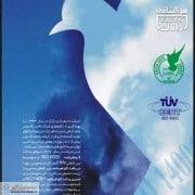 چاپ آگهی شرکت داروسازی رازک