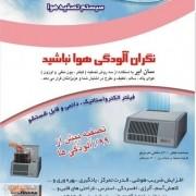 چاپ آگهی دستگاه تصفیه هوا سون ایر