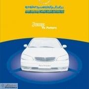 چاپ آگهی شرکت گسترش خدمات پارس خودرو