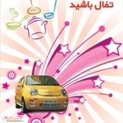 چاپ آگهی تفال در روزنامه