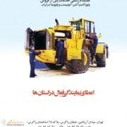 چاپ آگهی شرکت پارسیان پیشرو صنعت