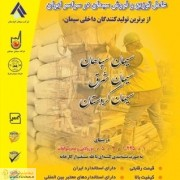 چاپ آگهی شرکت زرین پخش بهشهر