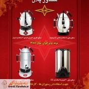 چاپ آگهی شرکت پلان