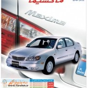 چاپ آگهی شرکت پارس خودرو