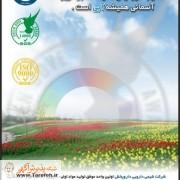 چاپ آگهی شرکت داروپخش