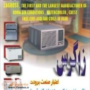 چاپ آگهی شرکت زاگرس