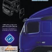چاپ آگهی شرکت سایپا دیزل