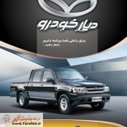 چاپ آگهی شرکت دیار خودرو