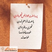 چاپ آگهی شهرداری در روزنامه