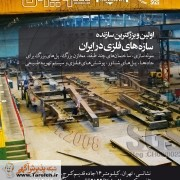 چاپ آگهی شرکت سولیران