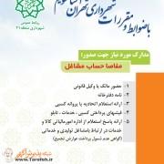 چاپ آگهی شهرداری