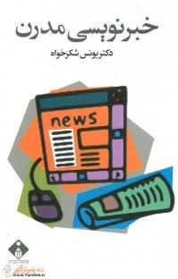 کتاب خبرنویسی مدرن