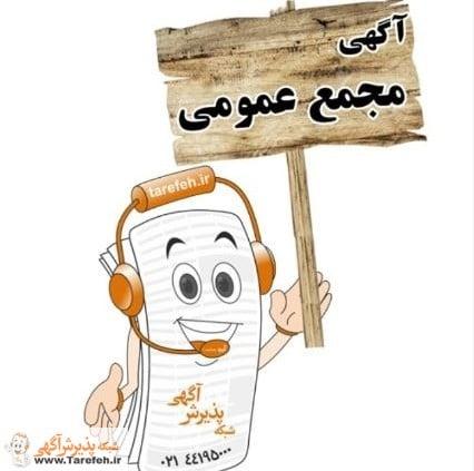 مجمع میخسازی پارس