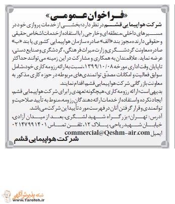 اگهی فراخوان روزنامه اطلاعات