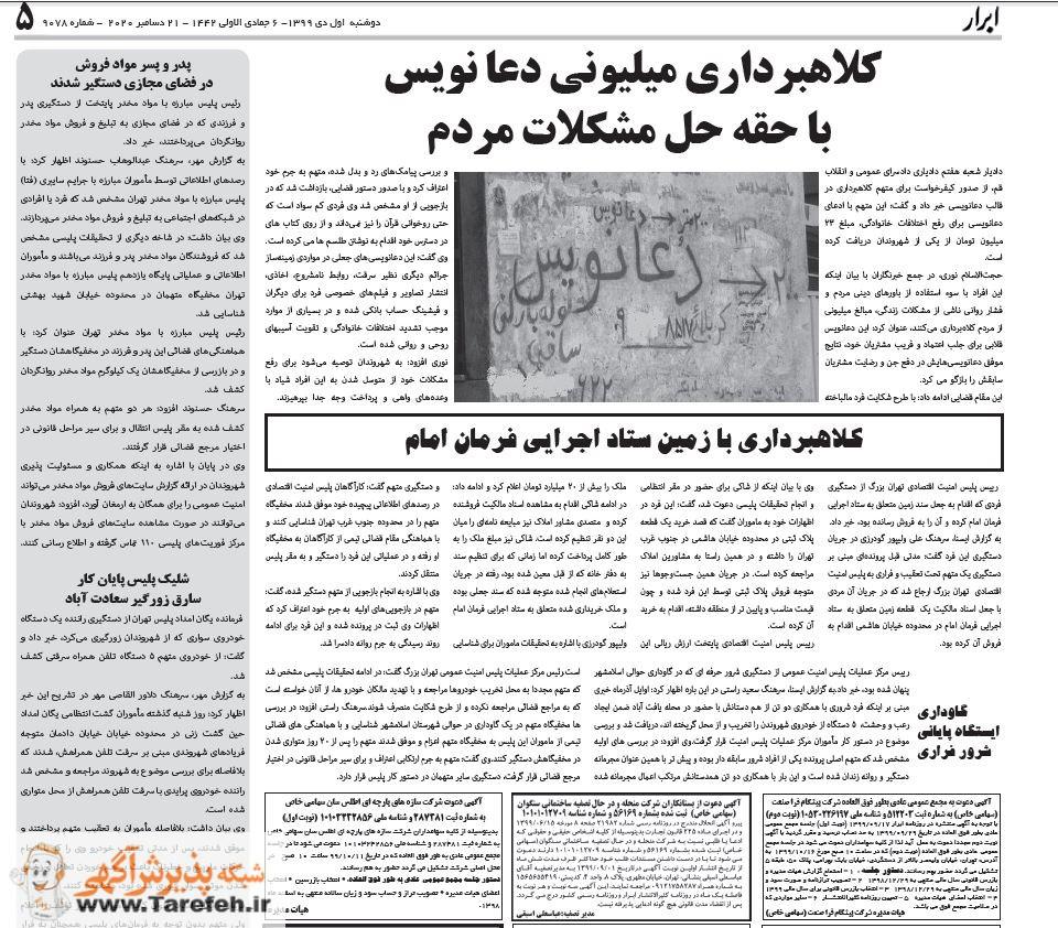 مجمع عمومی روزنامه ابرار