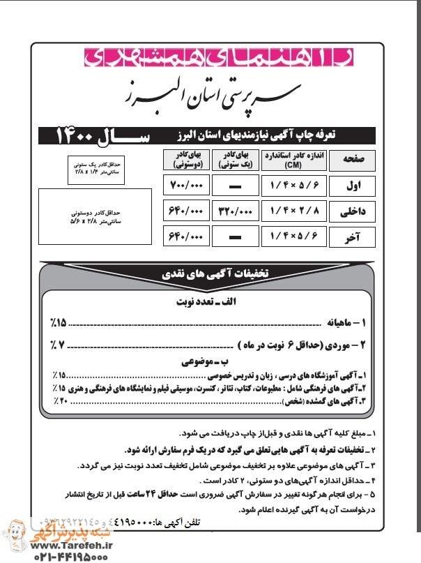 نیازمندی همشهری البرز1400
